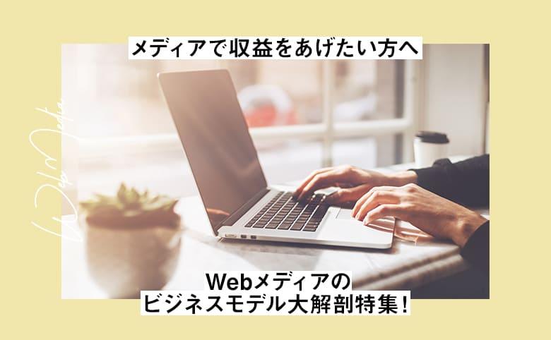 Webメディア_アイキャッチ