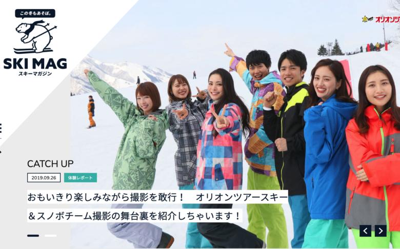 株式会社オリオンツアー様のスキーマガジンサイト