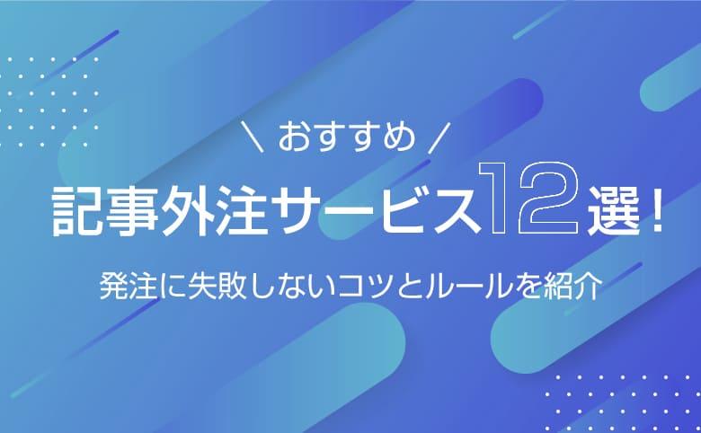 記事外注サービス12選_アイキャッチ
