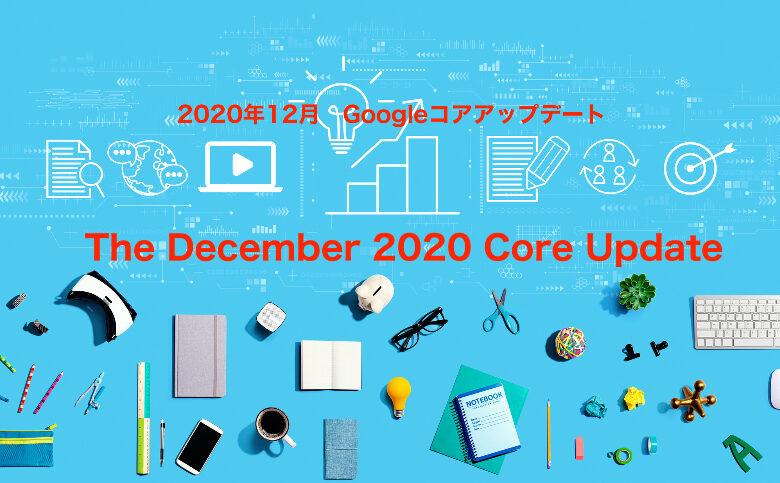 2020年12月Google大規模コアアップデート