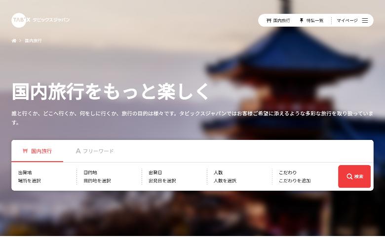 タビックスジャパン様実績イメージ