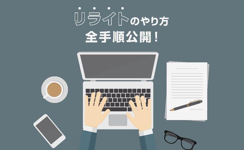 ブログ記事のリライトのやり方全手順公開!SEOを意識したコツも伝授