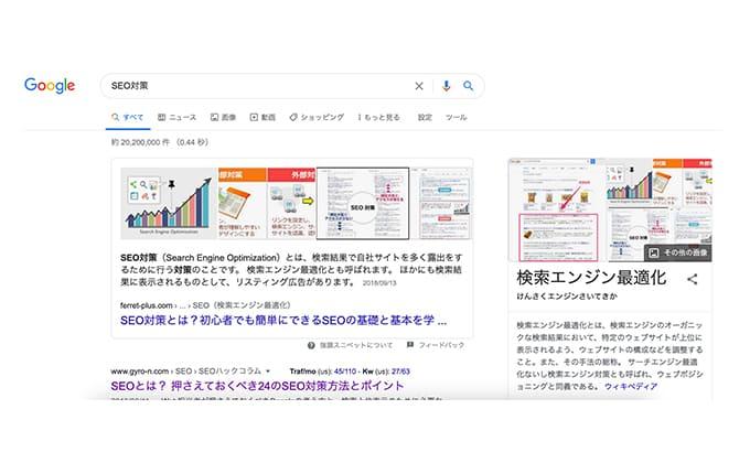 ユニバーサル検索