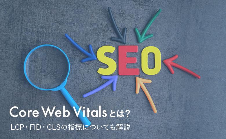 【SEO】Core Web Vitalsとは?LCP・FID・CLSの指標についても解説