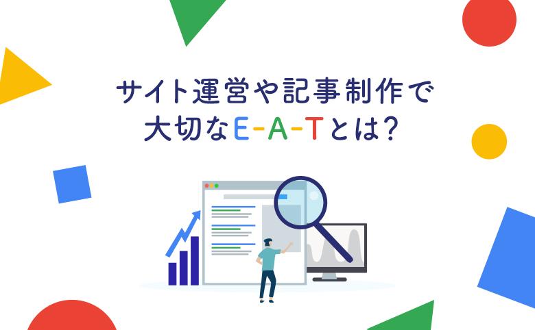 サイト運営や記事制作で大切なE-A-Tとは?対策方法とコツを徹底解説