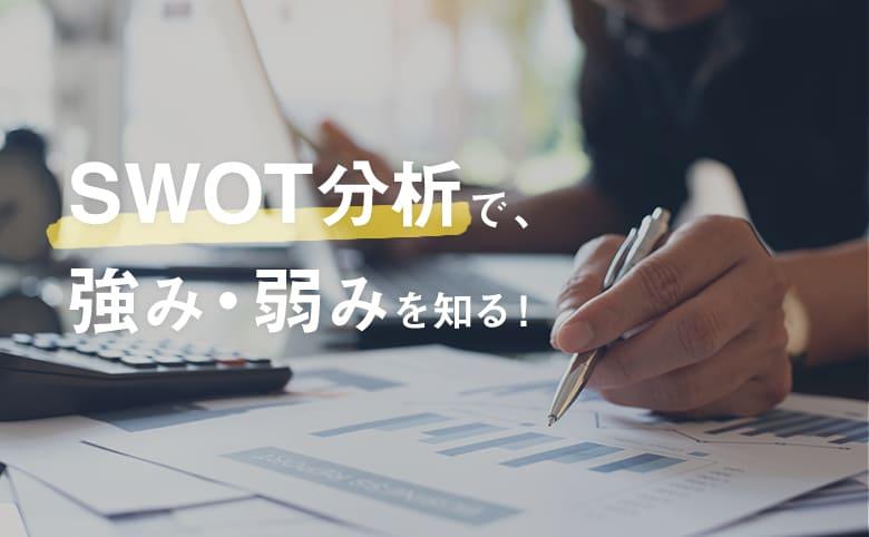 【実践】SWOT分析で自社の強み・弱みを知る!やり方や活用方法を伝授