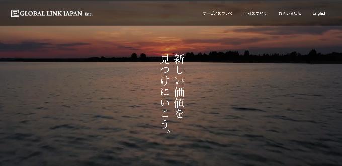 株式会社グローバルリンクジャパン