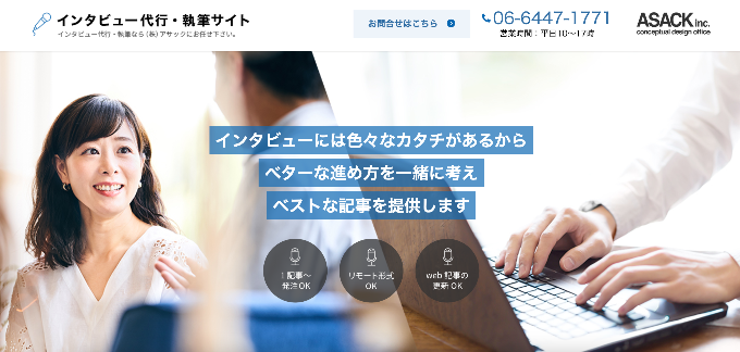 インタビュー代行・執筆|株式会社アサック