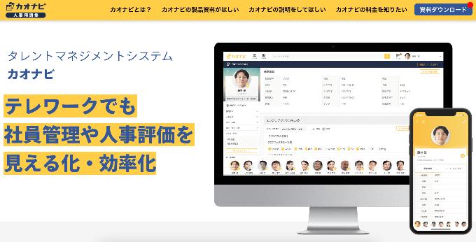 カオナビ人事用語集