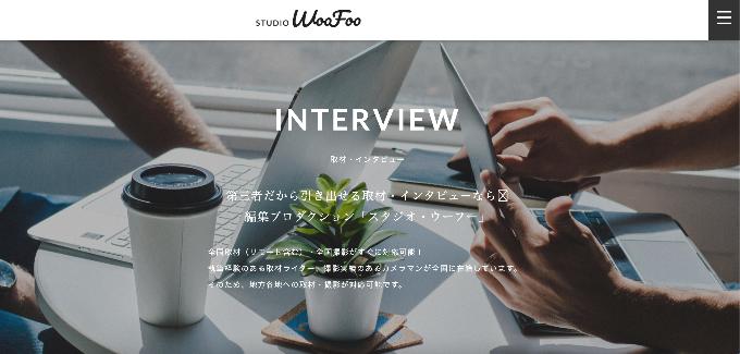 株式会社スタジオ・ウーフー