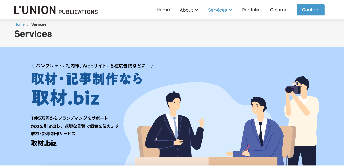 株式会社ラユニオン・パブリケーションズ