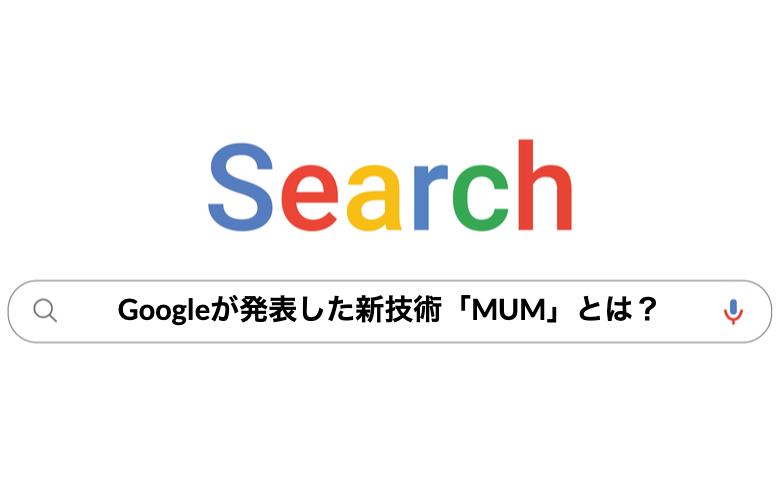Google新技術「MUM」