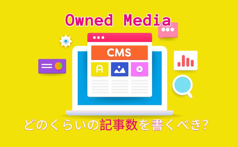 Owned Mediaと記事本数の関係