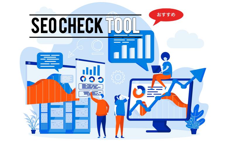 おすすめseo check tool20選
