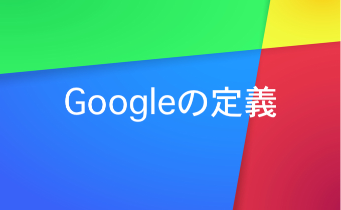 Googleの定義