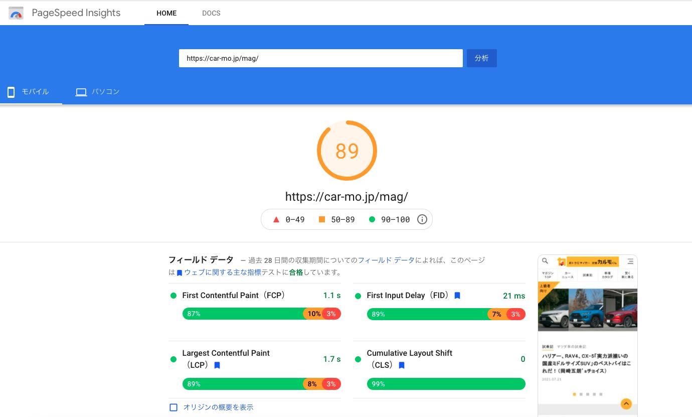 ページスピードインサイトの改善画像(モバイル)
